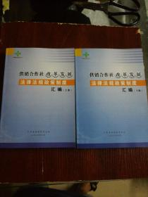 供销合作社改革发展法律法规制度汇编 上下册
