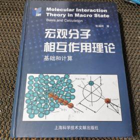 宏观分子相互作用理论:基础和计算