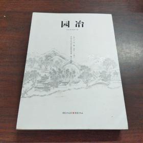 园冶(手绘彩图修订版)