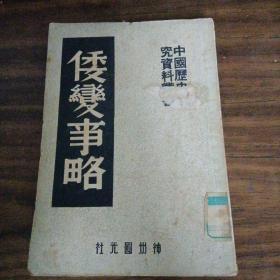 倭变事略(中国历史研究资料丛书)  /1951年8月四版(内品好)