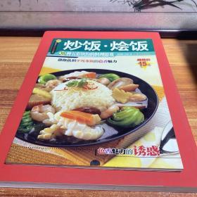 炒饭·烩饭