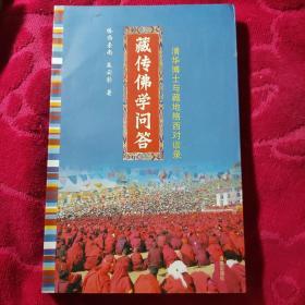 藏传佛学问答:清华博士与藏在格西对谈录(大32)