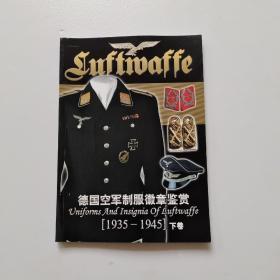 德国空军制服徽章鉴赏 (1935-1945) 下卷