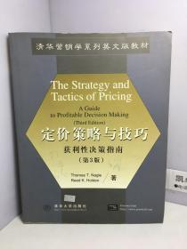 定价策略与技巧获利性决策指南:[英文版] 第3版
