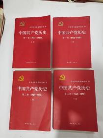 中国共产党历史第一卷上下 中国共产党历史第二卷上下