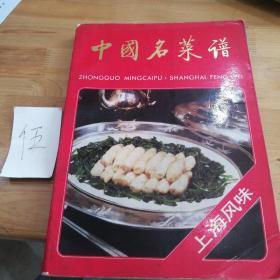 中国名菜谱 : 上海风味