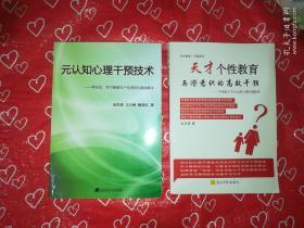 元认知心理干预技术:神经症学习障碍与个性困扰的高效解决+天才个性教育与潜意识的高效干预2本书