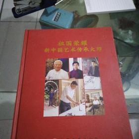 祖国荣耀,新中国艺术传承大师