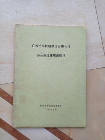 广西沿海铁路股份有限公司办公系统使用说明书
