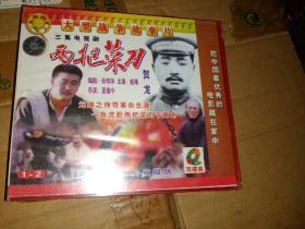 两把菜刀VCD贺龙同志青年的故事.(有塑封,送一条围脖)