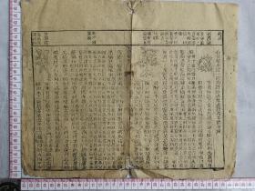 古籍散页《本草备要》八