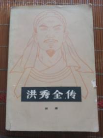洪秀全传。田原。湖北人民出版社。