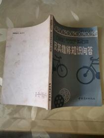 自行车及其维修知识问答