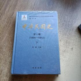 中华民国史(第一卷)1894--1912 下