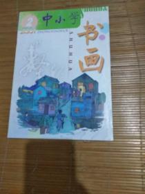 中小学书画2001.2