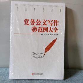 党务公文写作与范例大全(2017版)   正版新书未开封