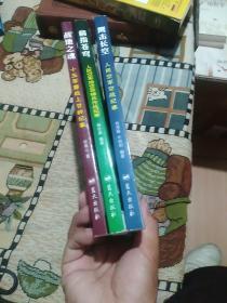 中国空军故事丛书 3册合售
