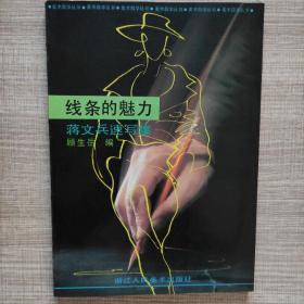 线条的魅力:蒋文兵速写集