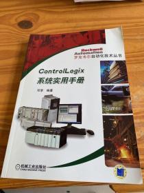 ControlLogix系统实用手册