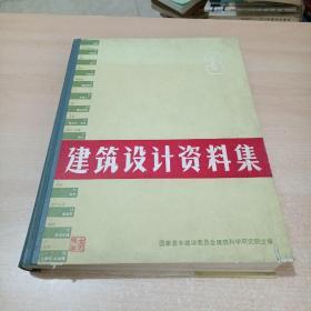建筑设计资料集 3【精装1978年一版一印】