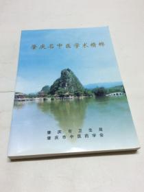 肇慶名中醫學術精粹【內含驗方病案 印量少   僅400冊】