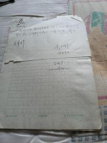黑龙江省加格达奇邮电史资料  加格达奇邮电工作接交的前前后后