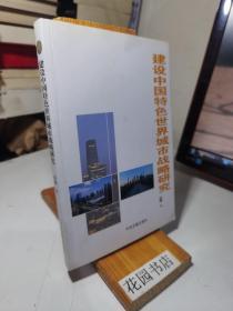 建设中国特色世界城市战略研究