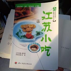 中华传统与新潮小吃丛书:江苏小吃