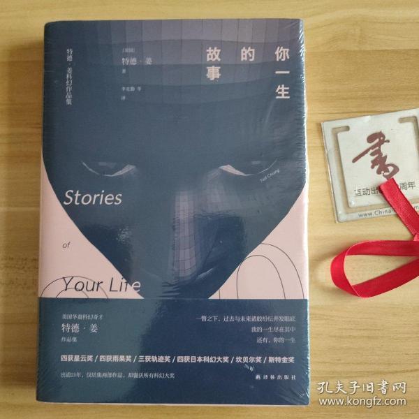 你一生的故事:特德·姜科幻小说集