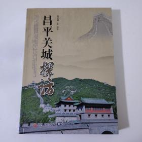 昌平关城探访