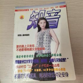知音2005初春红梅布谷映山红茉莉柳絮合订本