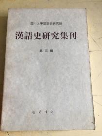 汉语史研究集刊.第三辑
