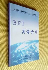 BFT 英语听力