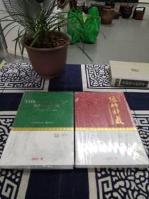 绿竹神气:中国100首咏竹古诗词精选(中、英版两册)