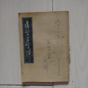 医学三字经(1959年竖版)