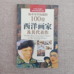 你不可不知道的100位西洋画家及其代表作