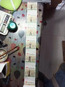中国福利彩票齐鲁风采,群英会。水浒人物。20-13到20-18六张连体票。阮小二,阮小七,史进,石秀,武松,吴用。