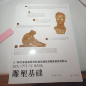 21世纪全国普通高等院校美术精品课程规划系列教材 雕塑基础