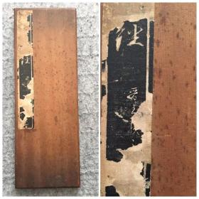 """旧拓 折帖 王羲之书法""""心经"""" 上下木护板一册全。9开18面。尺寸:12.5*35cm。经年痕迹,板表纸标签剥离,最后两页有日本旧时书店的店标和印章。9品。"""