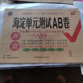 海淀单元测试AB卷 八年级上册  英语 人教版
