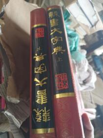 中国书法大字典系列——隶书大字典(上下)