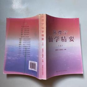 陈撄宁仙学精要 上册