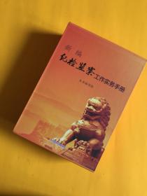 新编纪检监察工作实务手册(盒装全两册)精装
