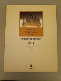 沈阳故宫博物院院刊(2009年第7辑)库存书    2021.6.24