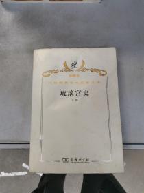 汉译世界学术名著丛书·琉璃宫史.上卷【满30包邮】