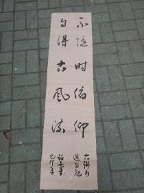 2:山西省书法家协会会员冯诏熹  书法作品一幅