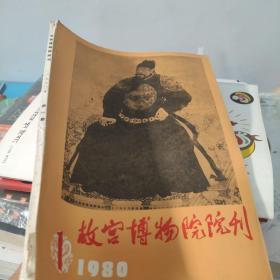 故宫博物院院刊、1980,1