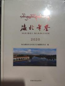 海北年鉴  2020
