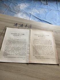 学习中共中央[1974]1号文件辅导材料(之一)(之二)