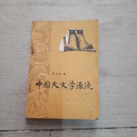 中国天文学源流
